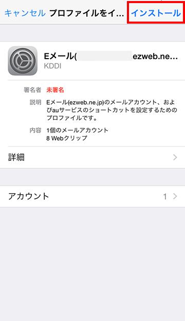 画像:メールサーバの変更 4