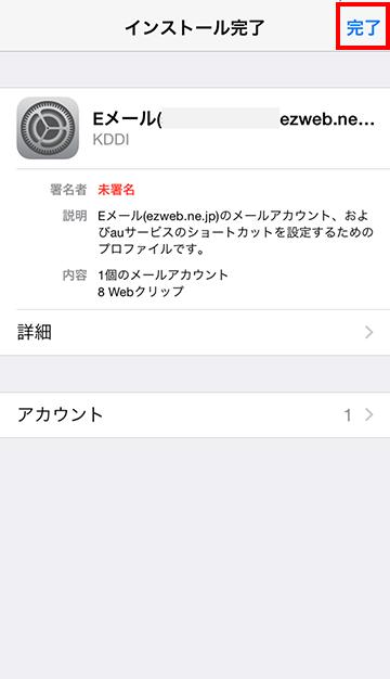 画像:メールサーバの変更 8