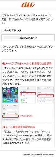 画像:メールサーバの変更 9