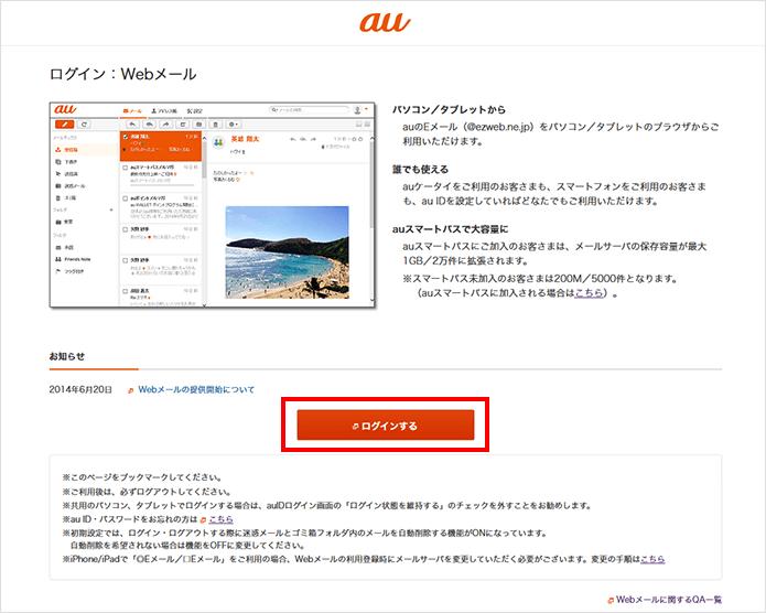 画像:http://www.au.kddi.com/mobile/service/mail/webmail/login/にアクセスし、「ログインする」をクリック。※このページをブックマークしてください。