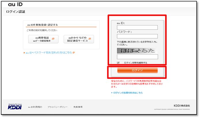 画像:「au ID・パスワード」及び画像に表示されている文字列を入力後、「ログイン」をクリック