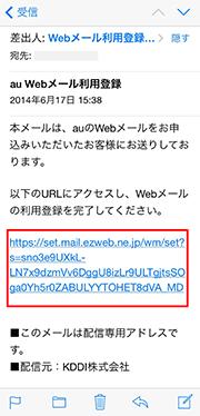 画像:この画面メールが届いた場合はSTEP6へ