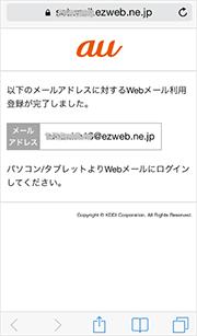 画像:Webメールの利用登録は完了となります。