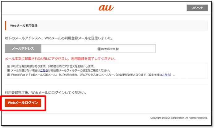 画像:パソコン/タブレットに戻り、「Webメールログイン」をクリックし、Webメールをご利用ください