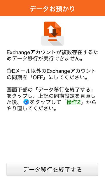 画像:Exchangeアカウントの同期をOFFにすることを促す画面が表示された場合 1