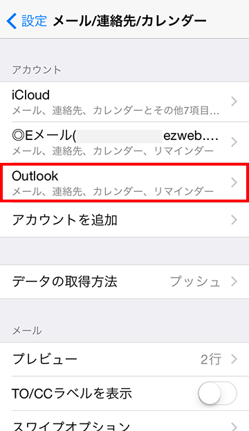 画像:Exchangeアカウントの同期をOFFにすることを促す画面が表示された場合 4