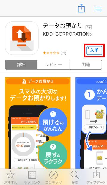 画像:最新の「データお預かり」アプリをインストール 2