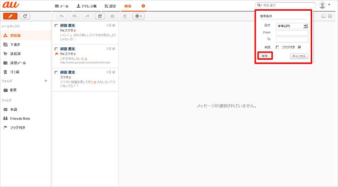 画像:【高度検索】検索(虫メガネ)マークをクリックし検索条件を入力、検索ボタンをクリックしてください。