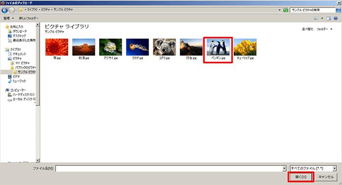 画像:添付するファイルを選択し、開くボタンをクリックします。(お使いのブラウザにより画面が異なります)