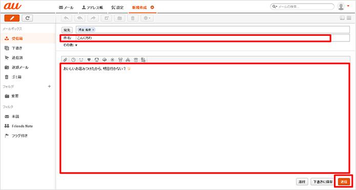 画像:件名、本文を入力し、送信ボタンをクリックするとメールが送信されます。