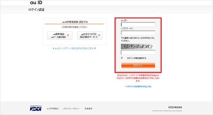 画像:https://set.mail.ezweb.ne.jp/wm/unregisterにアクセスし、「au ID、パスワード」及び画像に表示されている文字列を入力後、「ログイン」をクリックします