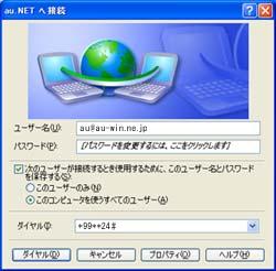 キャプチャ: au.NETへ接続
