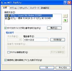 キャプチャ: au.NET プロパティ