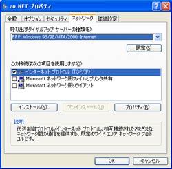 キャプチャ: au.NET プロパティ (ネットワーク)