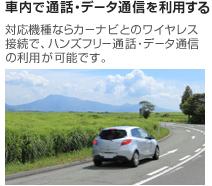 車内で通話・データ通信を利用する