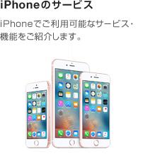 iPhoneのサービス