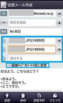 図: 添付ファイル(静止画)の自動リサイズ機能追加