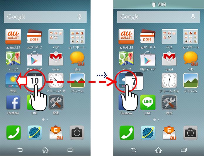 画面:アプリを押したまま→フォルダ化したいアプリに重ねます