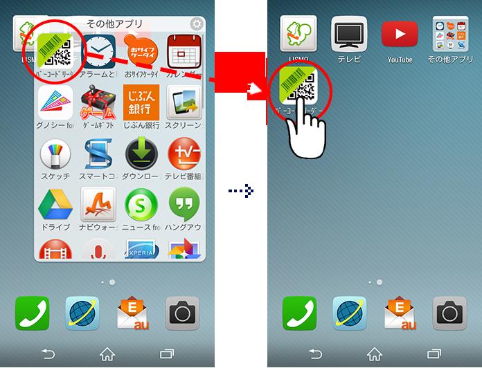 画面:アプリを押したまま移動します→配置したい場所で離します