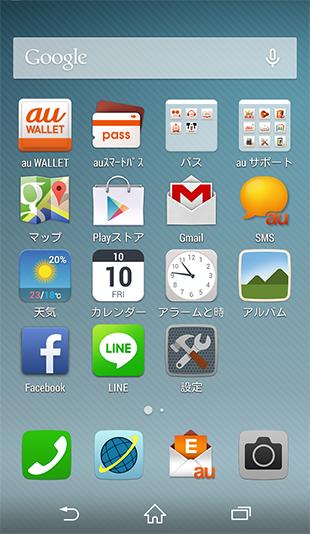 画面:アプリ配置を自由に配置できるため