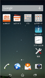 画面:壁紙に合わせてアプリやウィジェットを配置