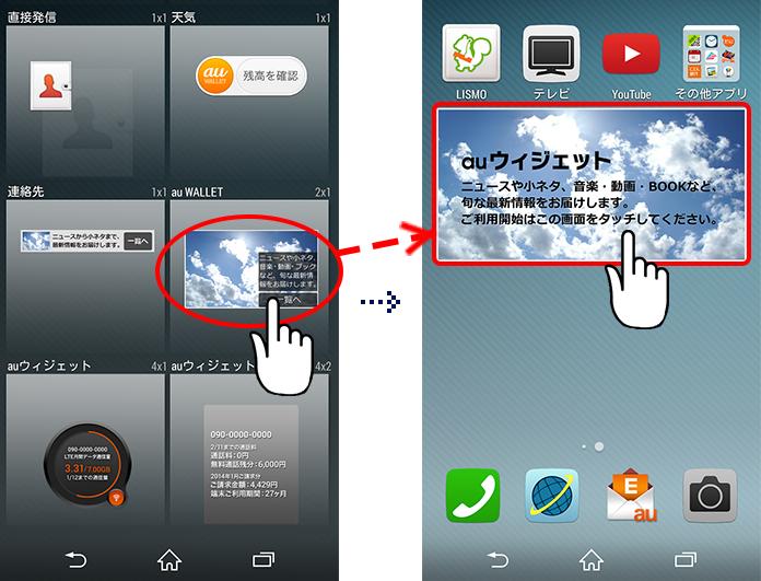 画面:貼り付けたいウィジェットを押したまま→配置したい場所で離します