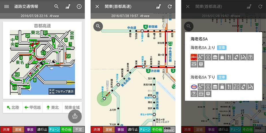 画面: 道路交通情報