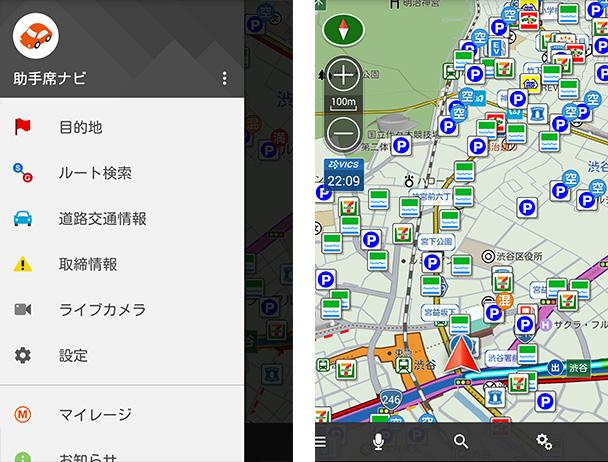 画面: アプリ紹介