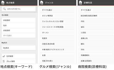 画面:近くのスポットを簡単検索
