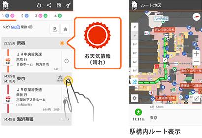 画面: 利用駅周辺の情報を表示