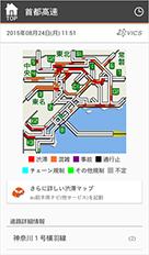 画面: 渋滞交通情報