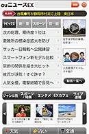 画面: アプリで最新ニュースを素早くチェック