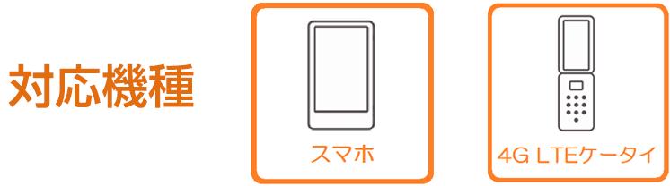 対応機種:スマホ・4G LTEケータイ