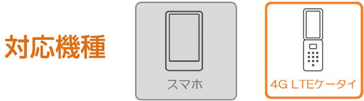 対応機種:4G LTEケータイ
