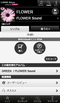 画面: LISMO Storeで楽曲購入!