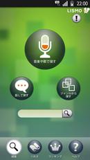 画面: もっと色んな楽曲検索ができる「LISMO楽曲検索」アプリ