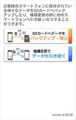 画面:「SDカードへデータをバックアップ・復元する」をタップ