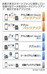 画面:SDカードにデータをバックアップ・復元するメニュー一覧が表示されます