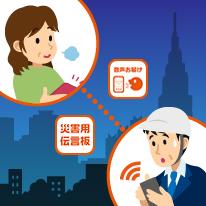 画面: auの災害関連サービスをまとめて操作できる災害対策アプリ