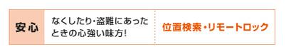 【安心】位置検索・リモートロック:無くしたり・盗難にあったときの心強い味方!