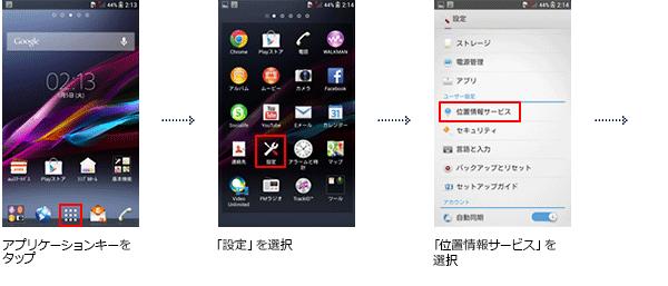 アプリケーションキーをタップ⇒「設定」を選択⇒「設定」を選択位置情報サービス」を選択