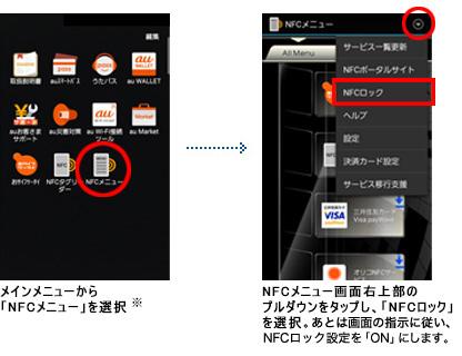 画面:NFC機能をロックする