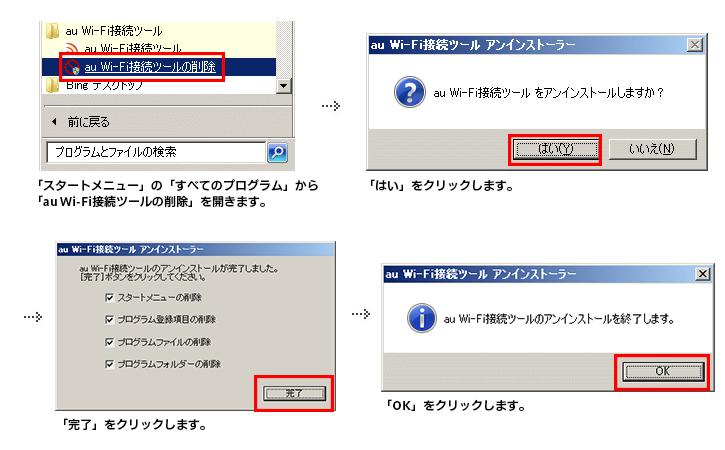 Windows®でのインストール方法