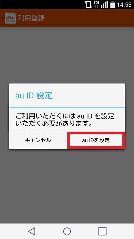 au IDを設定の位置