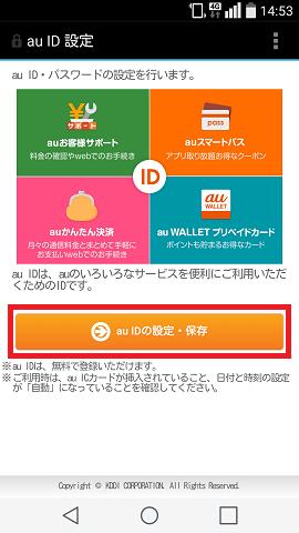 au IDの設定・保存ボタンの位置