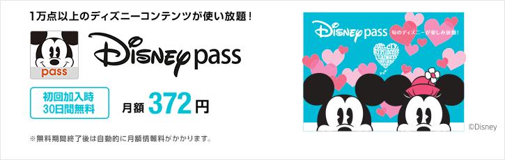 1万点以上のディズニーコンテンツが使い放題! Disney pass