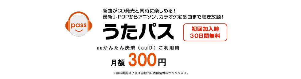 新曲がCD発売と同時に楽しめる!最新J-POPからアニソン、カラオケ定番曲まで聴き放題!うたパス