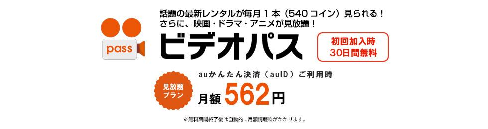 話題の最新レンタルが毎月1本(540コイン)見られる!さらに、映画・ドラマ・アニメが見放題!ビデオパス