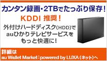 カンタン録画・2TBでたっぷり保存!KDDI推奨!外付けハードディスクでauひかりテレビサービスをもっと快適に!