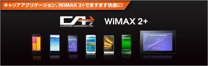 キャリアアグリゲーション、WiMAX 2+でますます快適に!